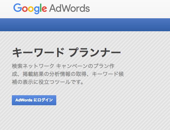 コンテンツSEO Google AdWords キーワードプランナー