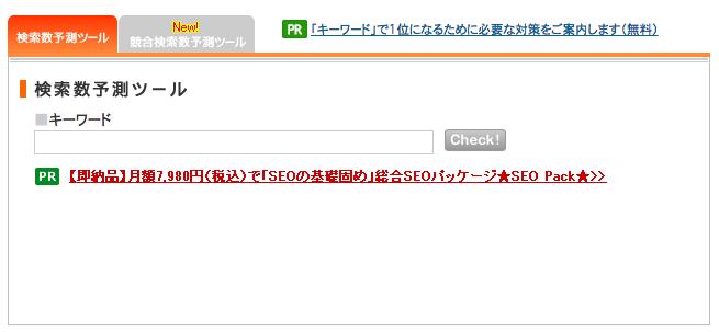 コンテンツSEO aramakijake.jp