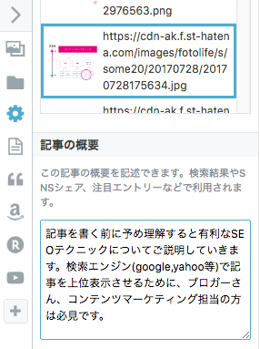 コンテンツSEO ディスクリプション はてなブログ
