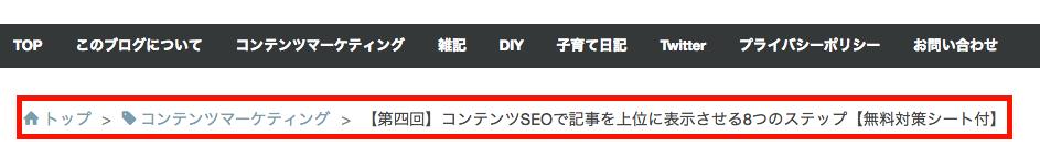 サイト・SEO・チェック・パンくずリスト