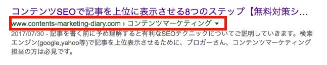サイト・SEO・チェック・パンくずリスト・マークアップ成功