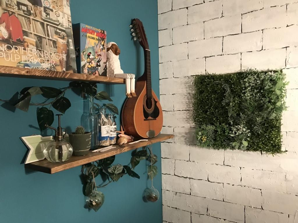 DIY 壁 100均 造草 完成