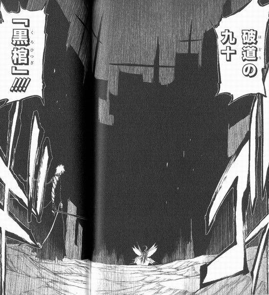BLEACH/黒棺