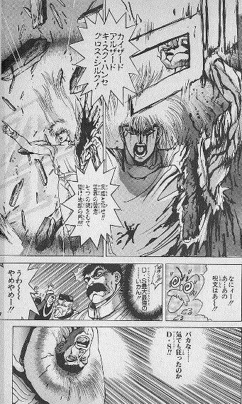 バスタード/七鍵守護神(ハーロイーン)