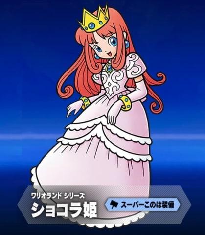 ショコラ姫