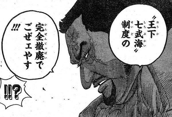 ONE PIECE/藤虎