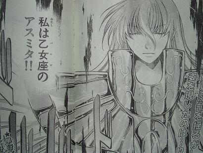 聖闘士星矢 アスミタ
