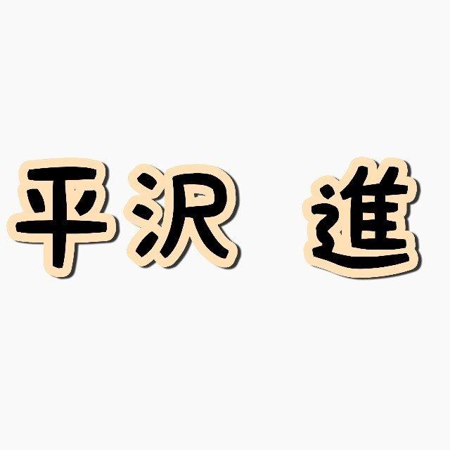 平沢進/susumu hirasawa
