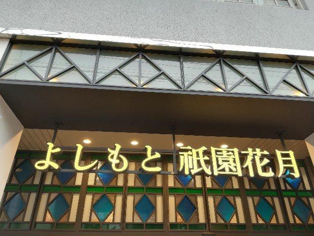 京都よしもと祇園花月