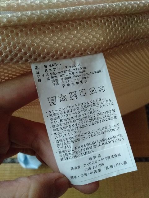 エアリーマットレスの商品タグ