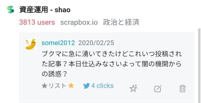 f:id:somei2012:20200321163845j:plain