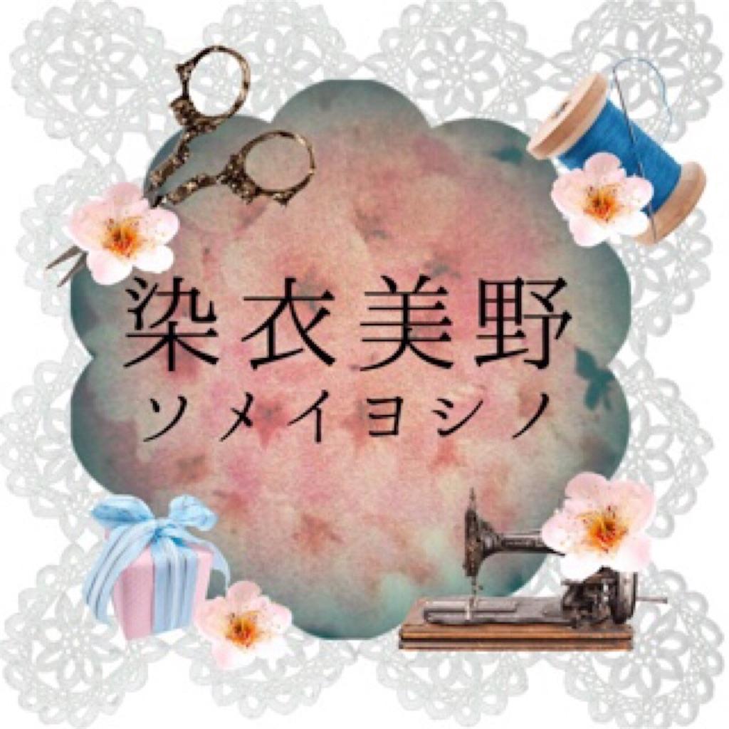f:id:someiyoshino3939:20170425161006j:image