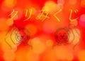 /Users/user/Desktop/climikuji2016/assets/images/climikuji2016.png
