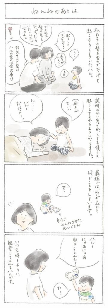 f:id:someyakaoru:20160816111021p:plain