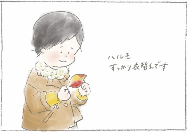 f:id:someyakaoru:20161108142157p:plain