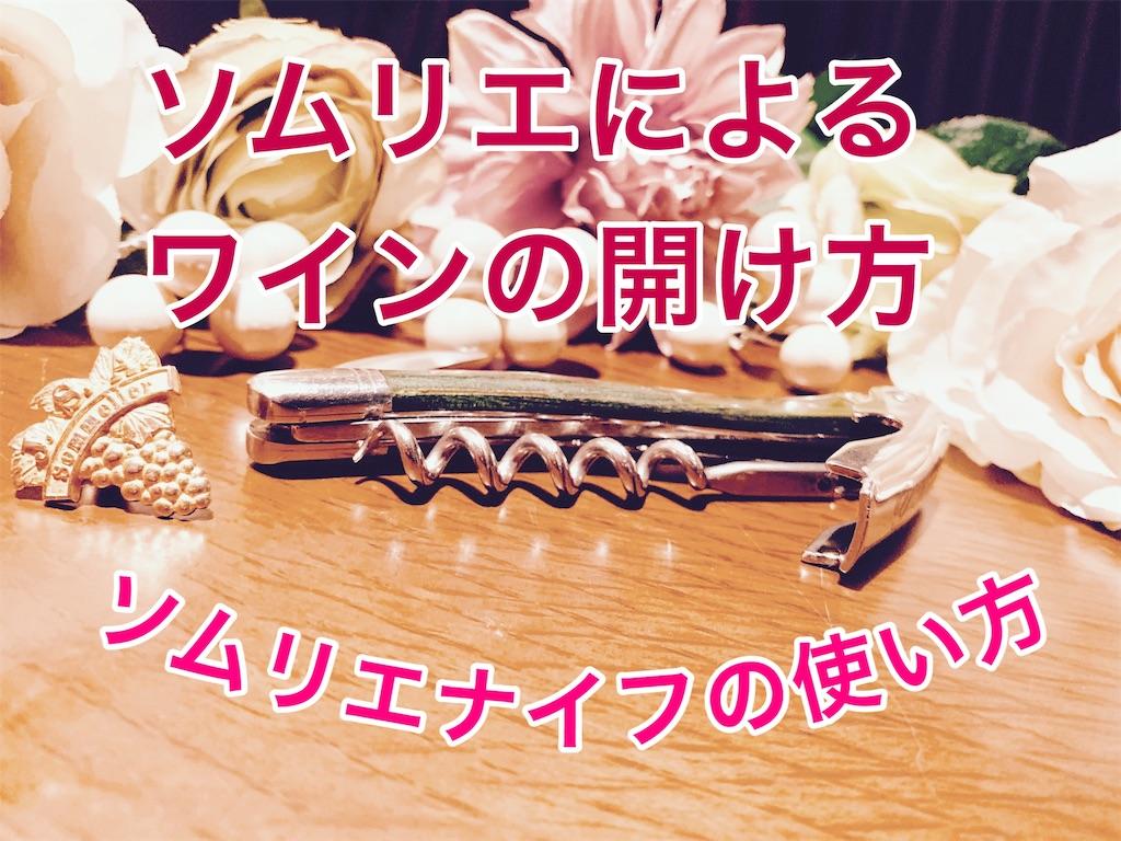 f:id:sommelier-yosuke:20190301053847j:plain