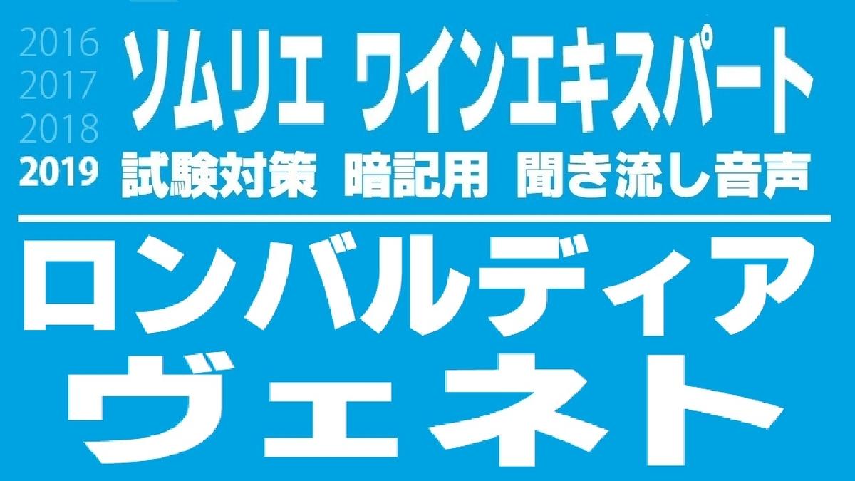 f:id:sommelier-yosuke:20190515093940j:plain