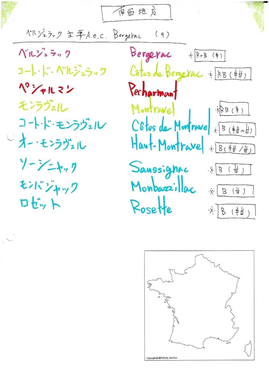 f:id:sommelier-yosuke:20190905042759j:plain