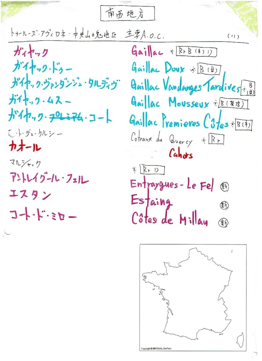 f:id:sommelier-yosuke:20190905042816j:plain