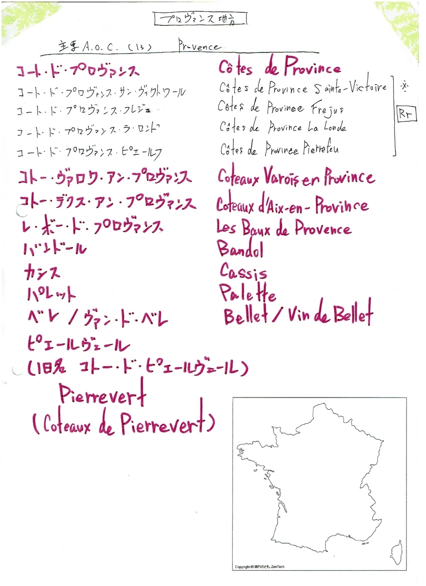 f:id:sommelier-yosuke:20190905042916j:plain