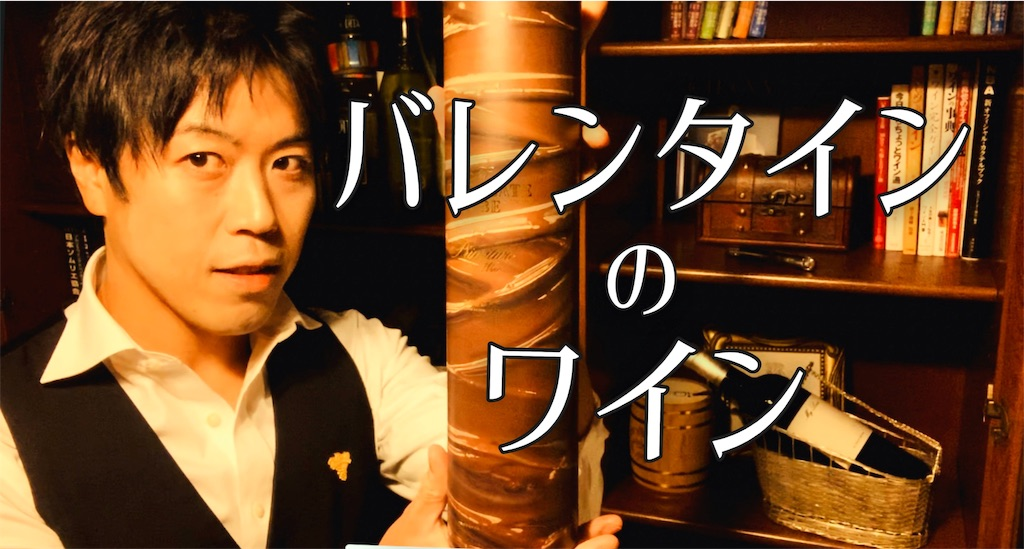 f:id:sommelier-yosuke:20200125003430j:image