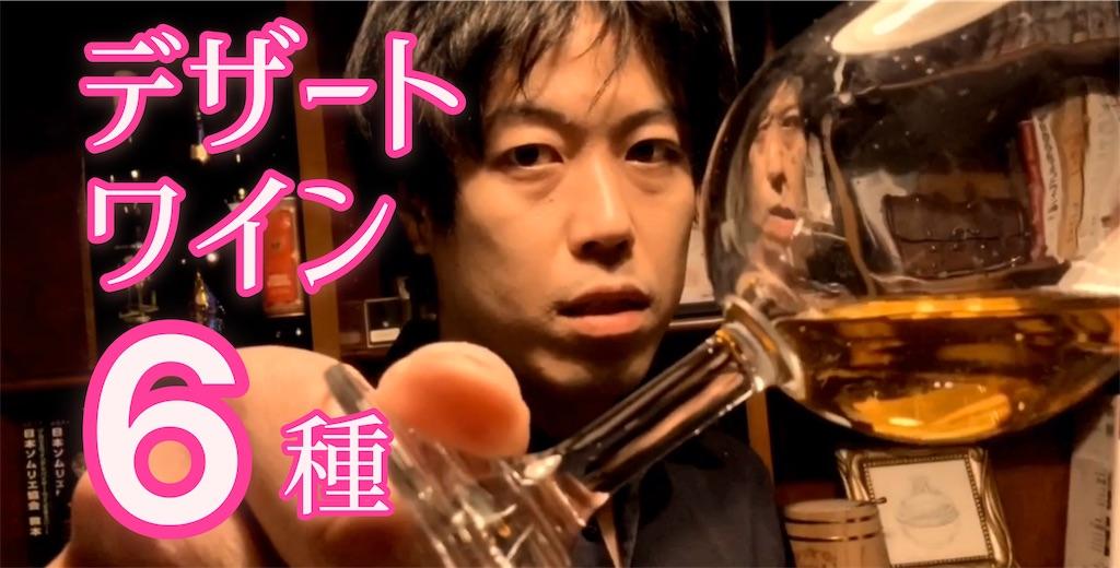 f:id:sommelier-yosuke:20200308103045j:image