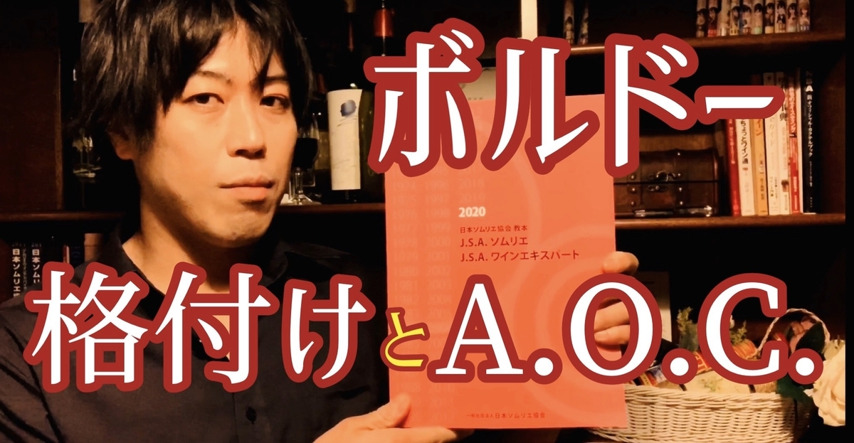 f:id:sommelier-yosuke:20200403225400j:plain