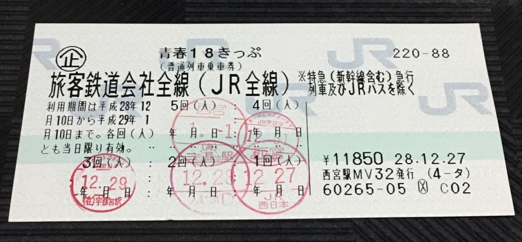 f:id:somorizo:20170102235833j:plain