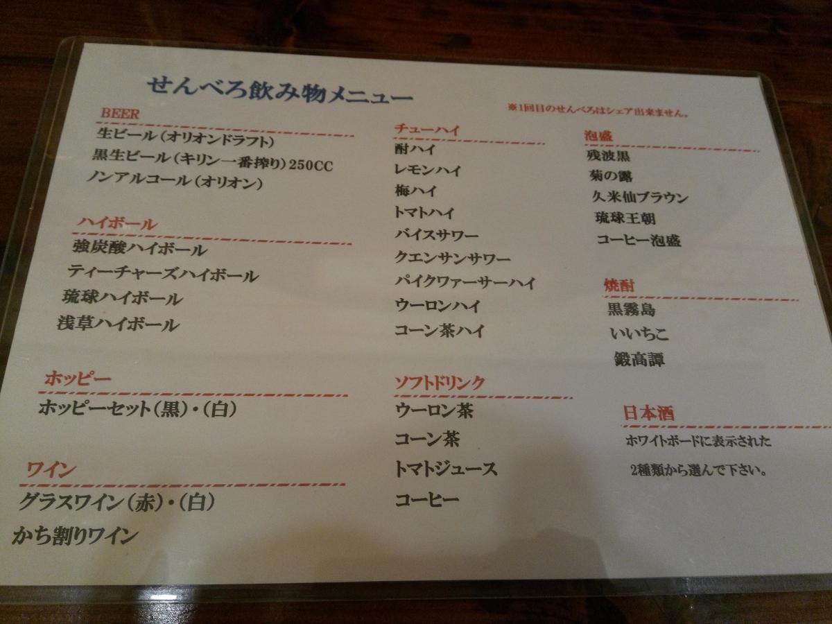 f:id:somutamu_musume3:20200403135729j:plain