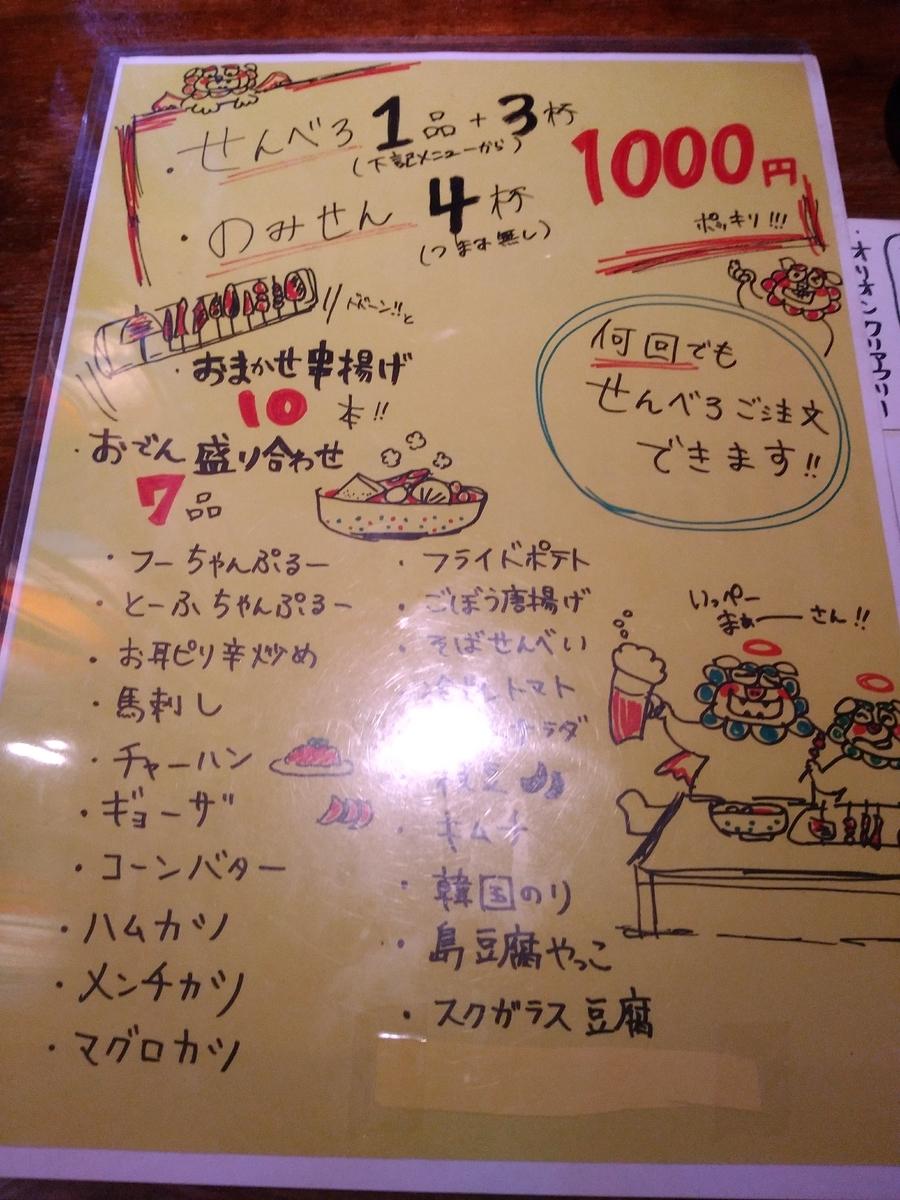 f:id:somutamu_musume3:20200616182135j:plain