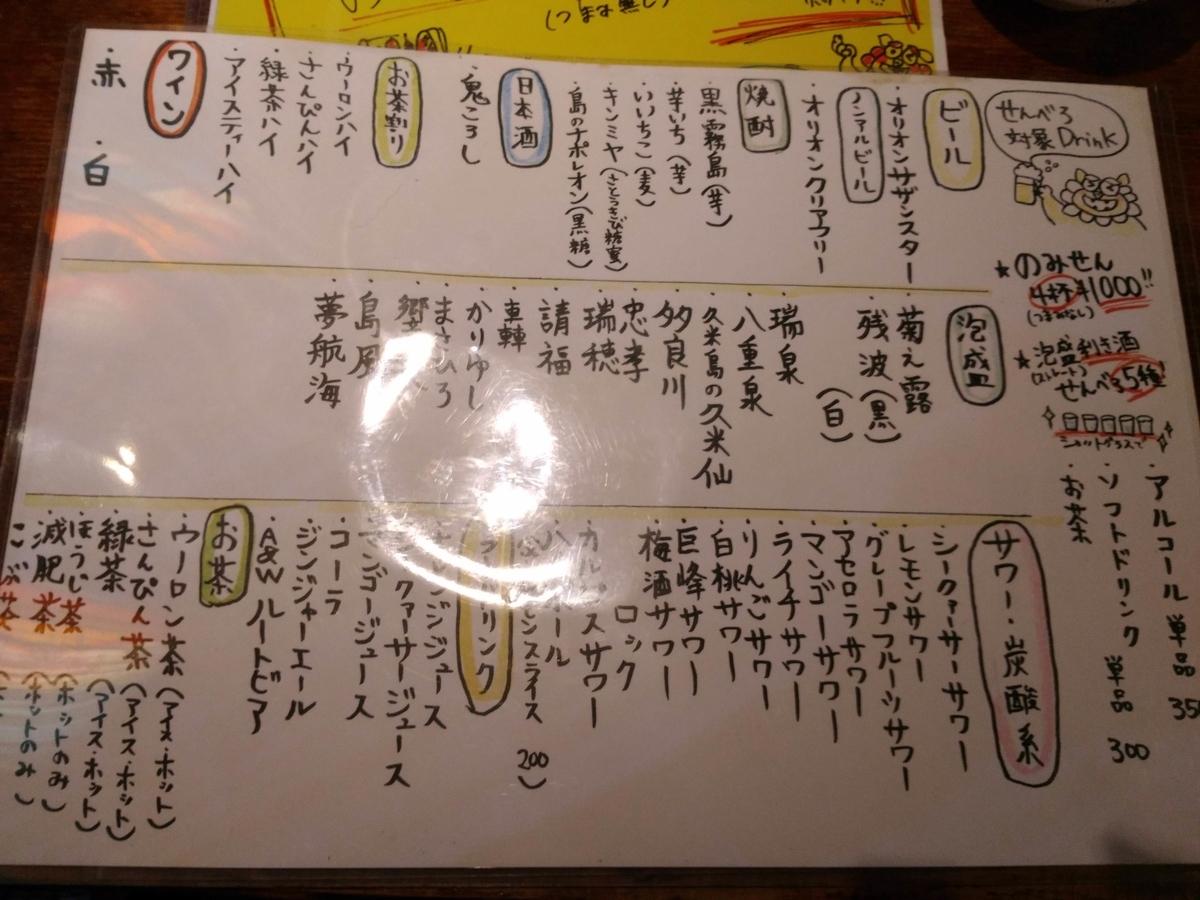 f:id:somutamu_musume3:20200616182137j:plain