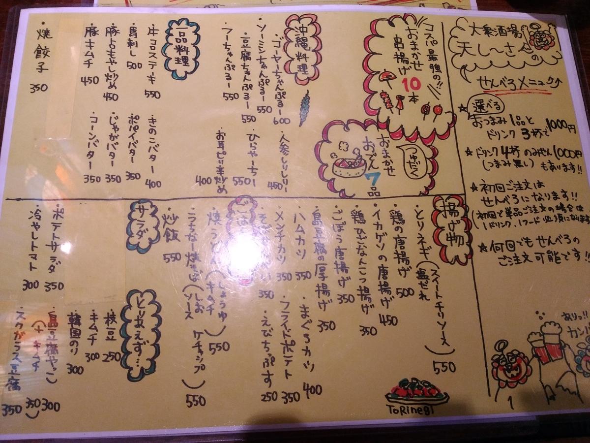 f:id:somutamu_musume3:20200616182142j:plain