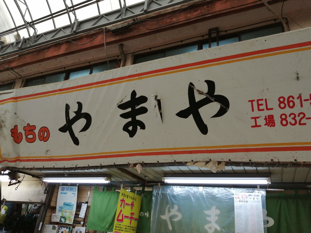 f:id:somutamu_musume3:20210205111045j:plain