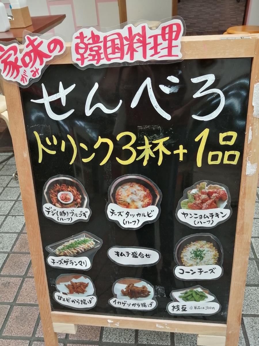 f:id:somutamu_musume3:20210305121447j:plain