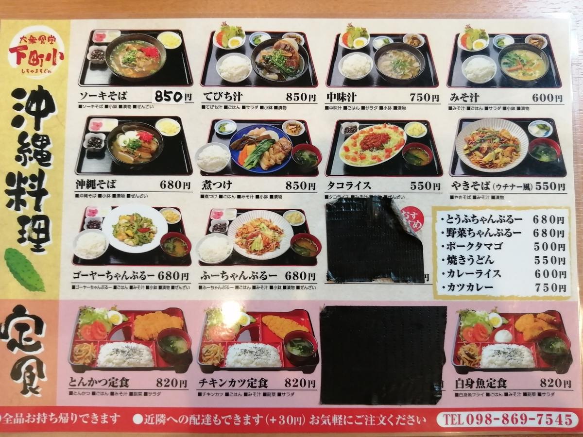 f:id:somutamu_musume3:20210316075717j:plain