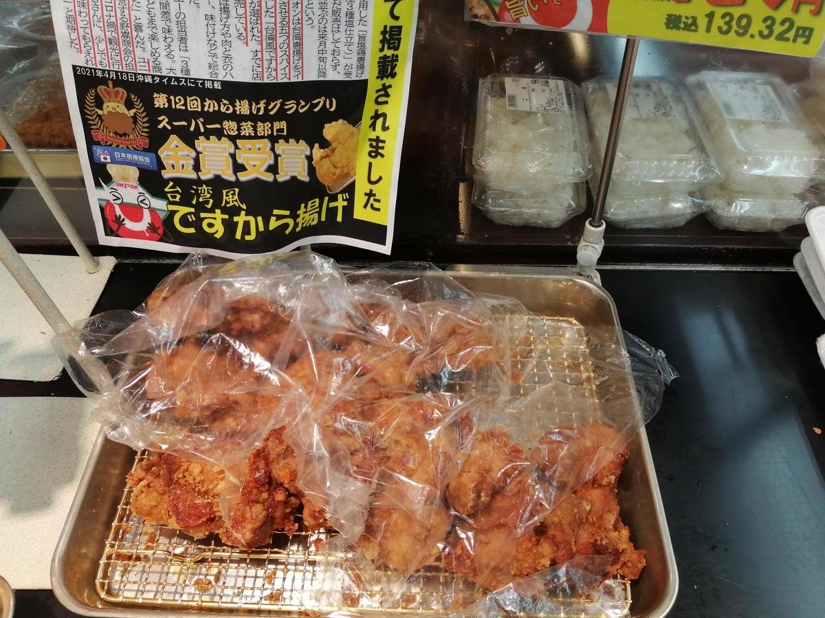 f:id:somutamu_musume3:20210424162440j:plain