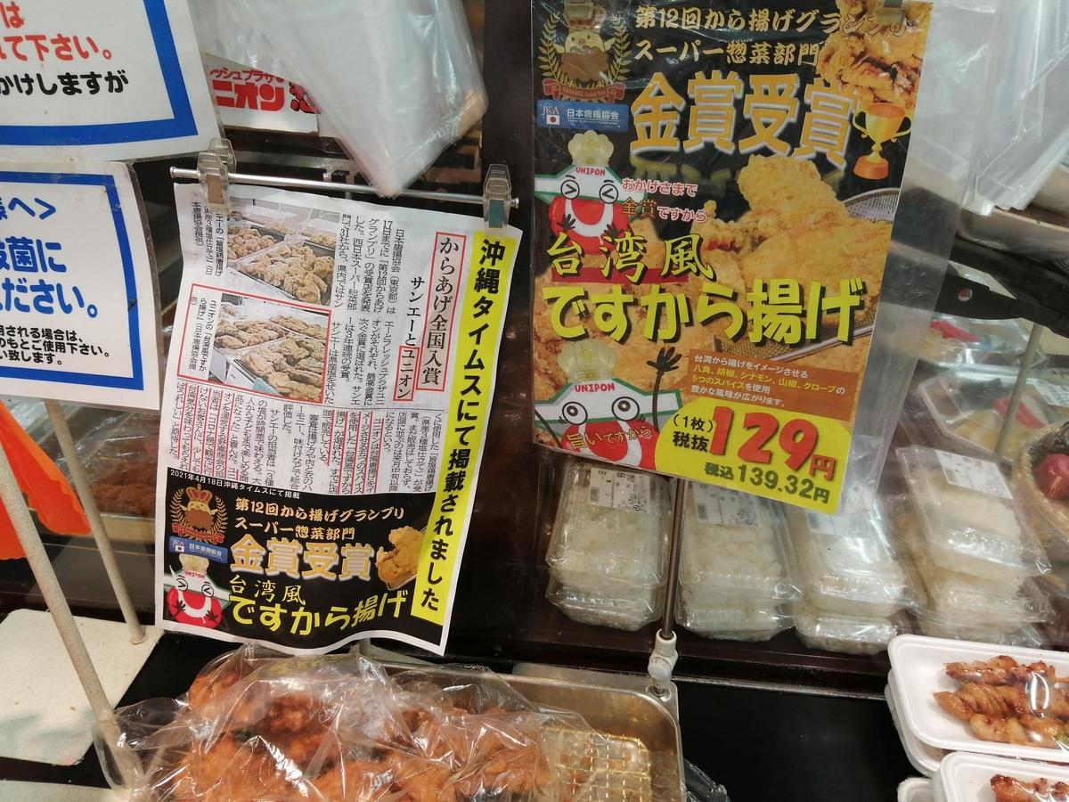 f:id:somutamu_musume3:20210424162446j:plain