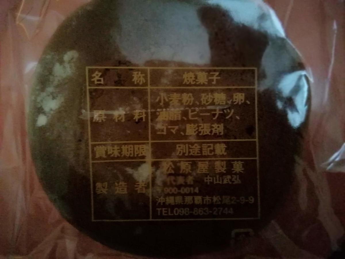 f:id:somutamu_musume3:20210517153428j:plain