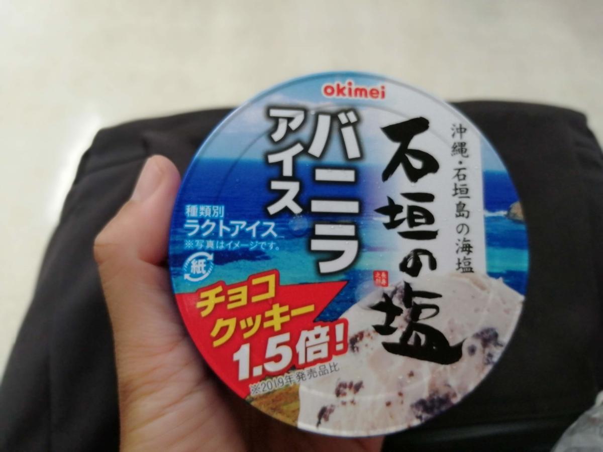 f:id:somutamu_musume3:20210518194551j:plain