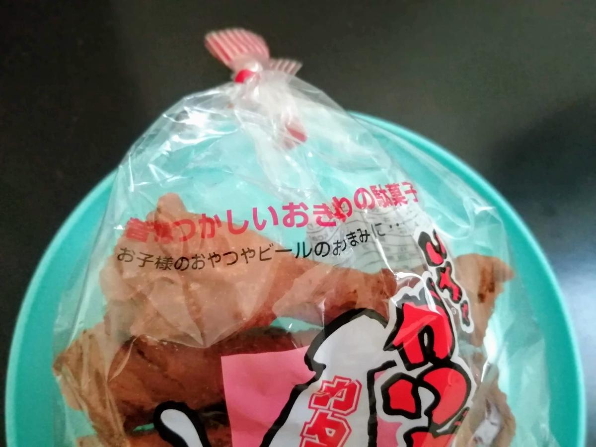 f:id:somutamu_musume3:20210519134637j:plain