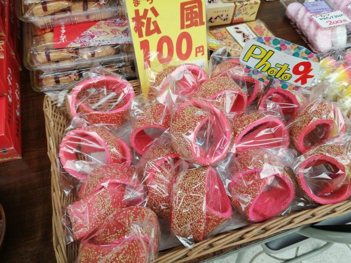 f:id:somutamu_musume3:20210603154044j:plain