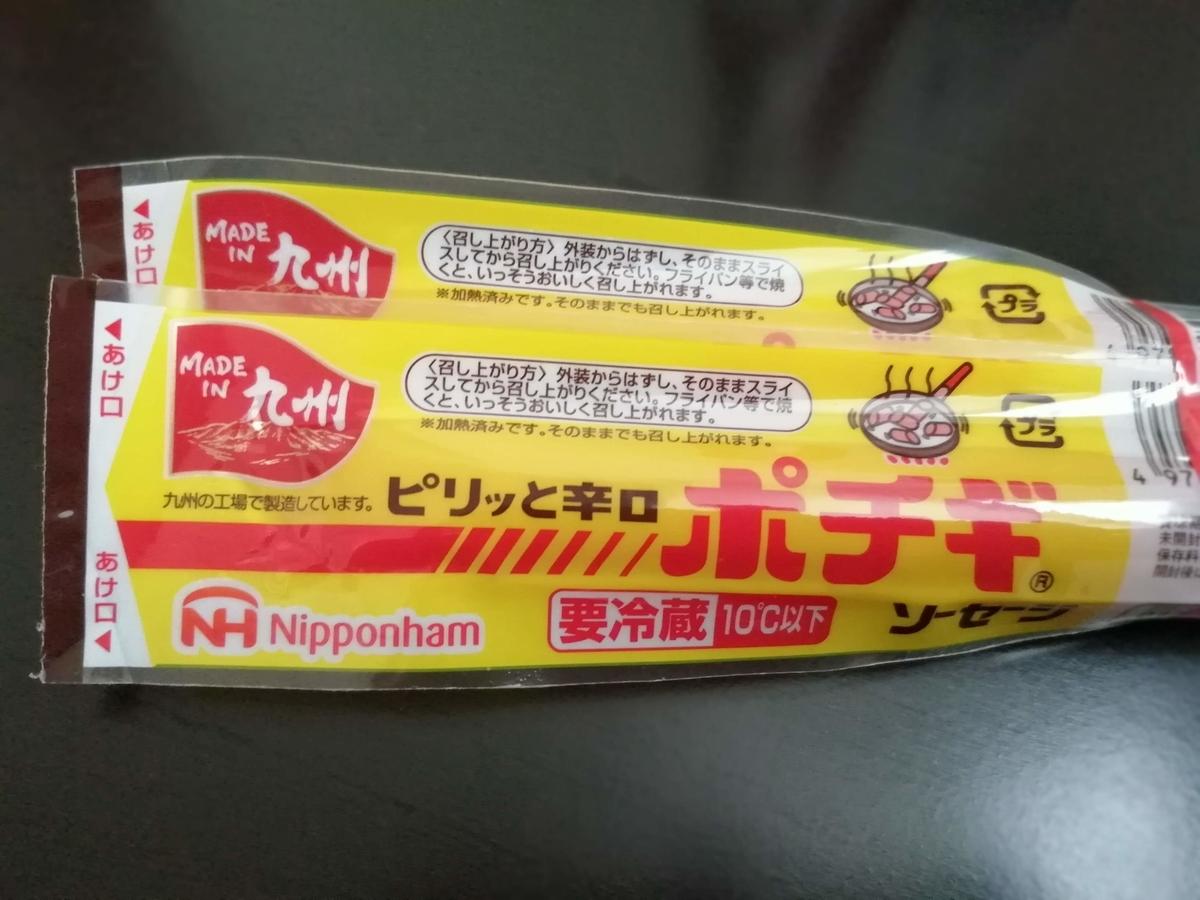 f:id:somutamu_musume3:20210610215114j:plain