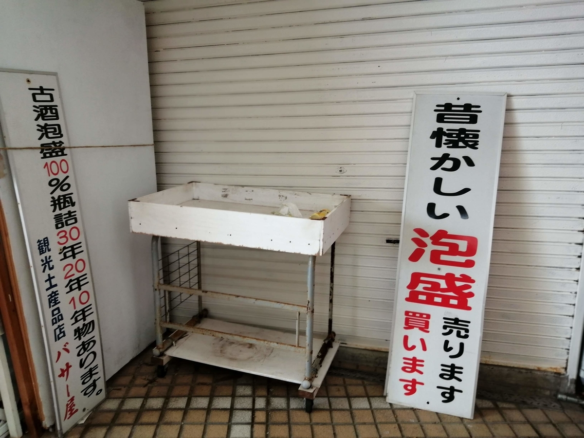 f:id:somutamu_musume3:20210818203349j:plain