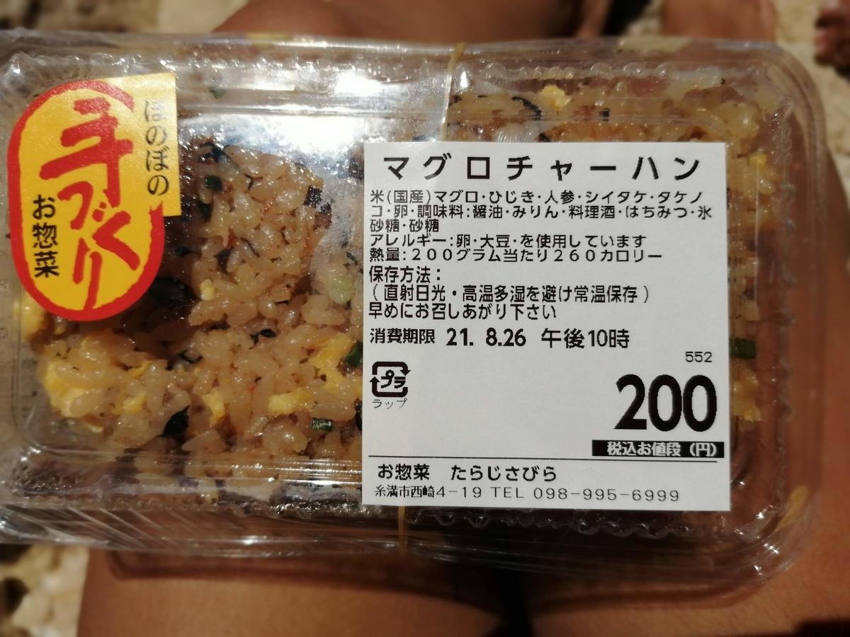 f:id:somutamu_musume3:20210827201508j:plain