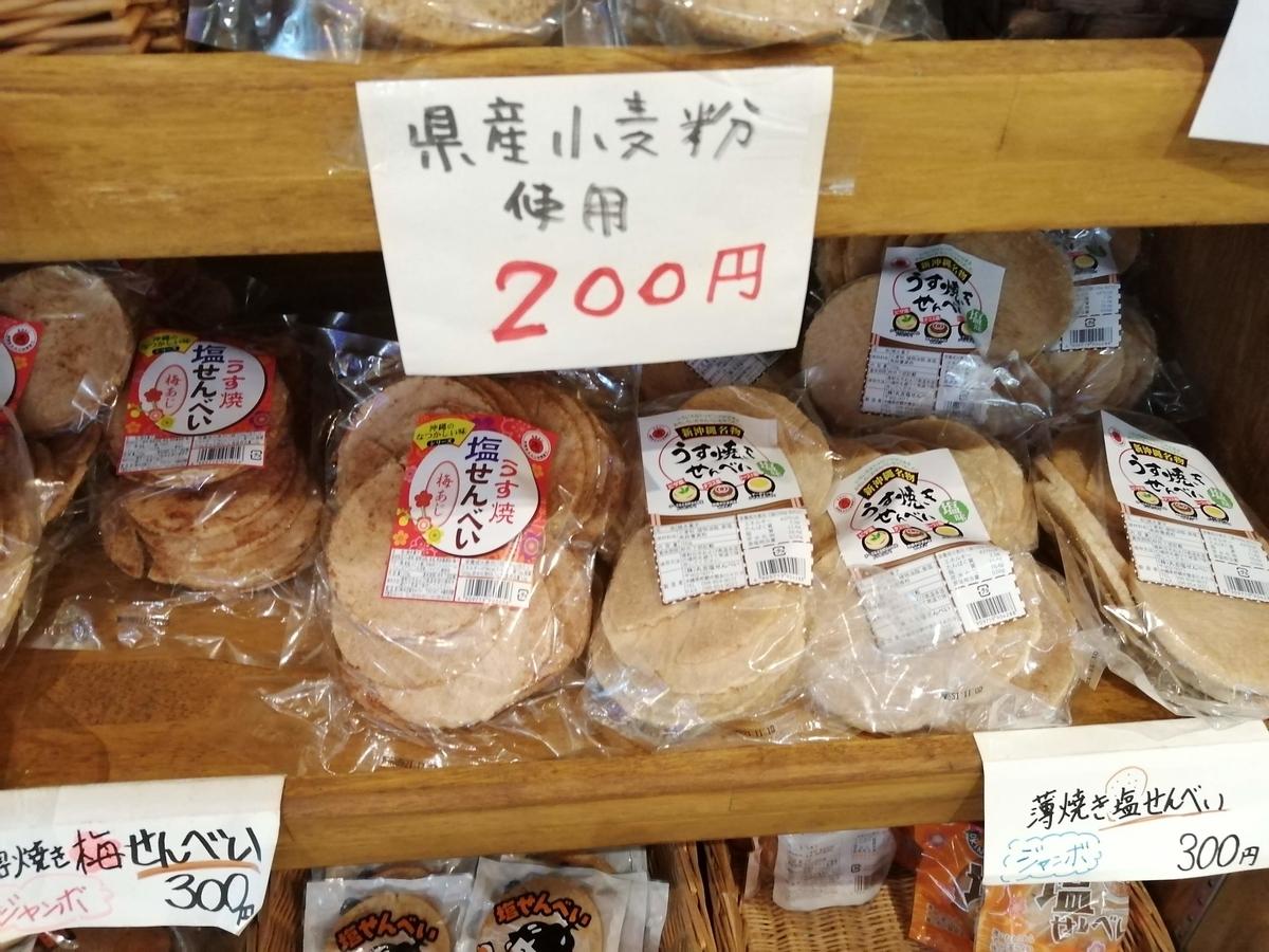 f:id:somutamu_musume3:20210915130929j:plain