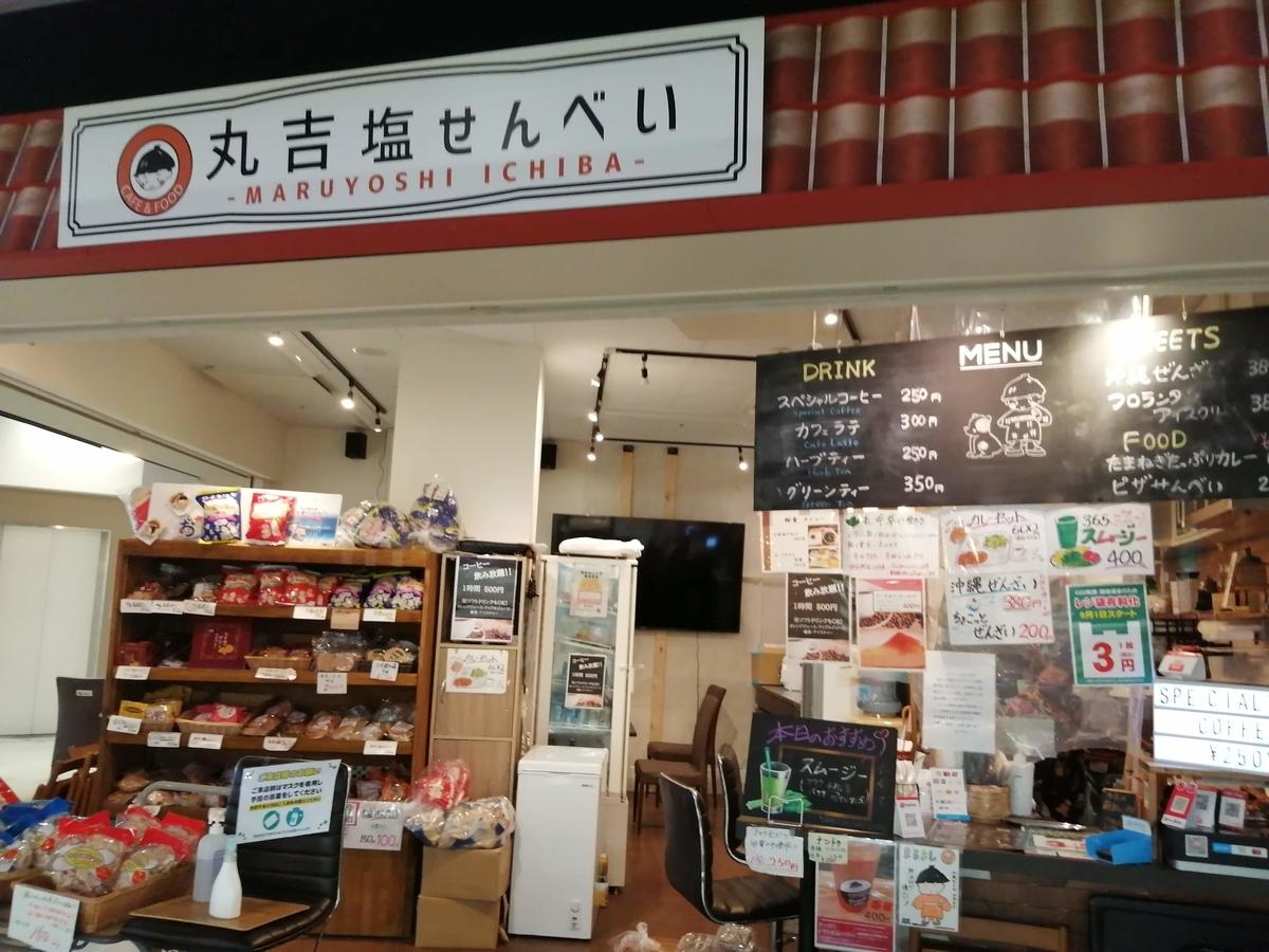 f:id:somutamu_musume3:20210915130951j:plain