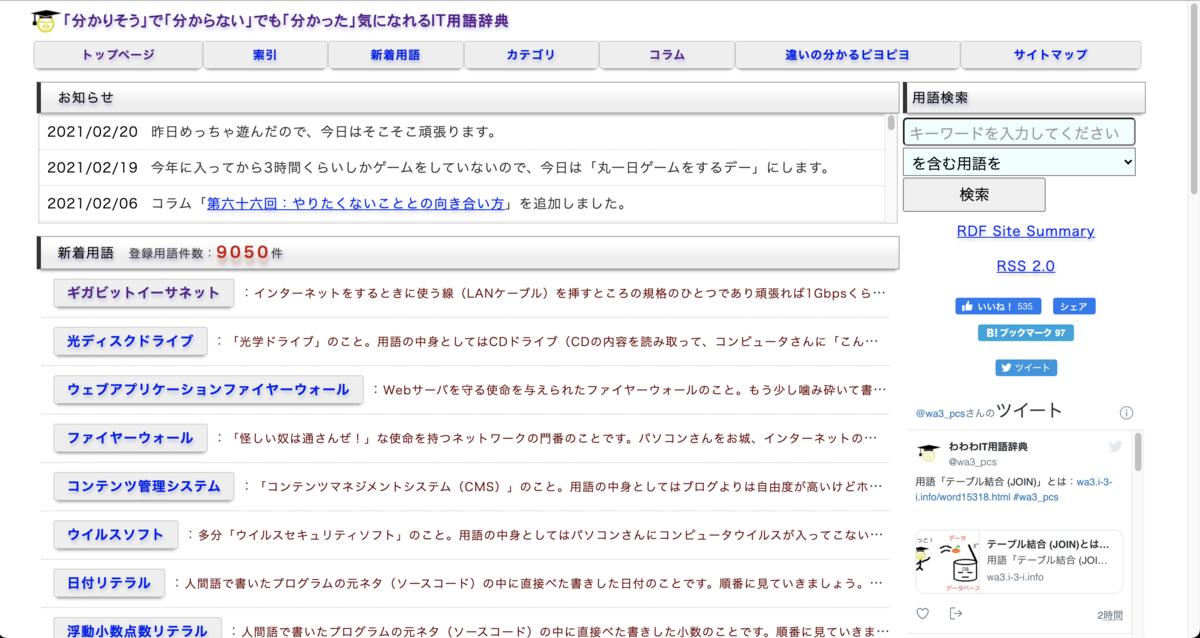 f:id:son_bui:20210224122302p:plain