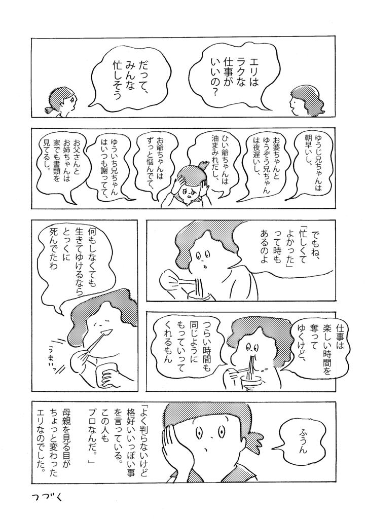 f:id:sonawata:20171030202019p:plain