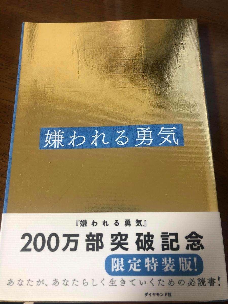 f:id:sonehiroki710:20200323030814j:plain