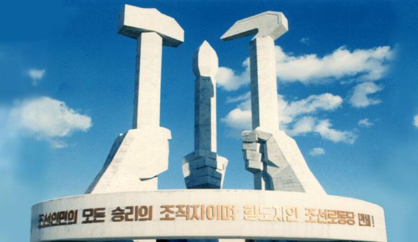 朝鮮労働党創建記念塔